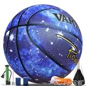 籃球7號標準比賽用球耐磨掌控手感兒童成人通用潮流星空款 小天使