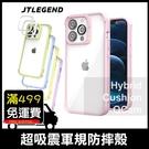 JTLEGEND Hybrid Cushion QCam iPhone 13 Pro Max 軍規防摔殼 透明殼 保護殼