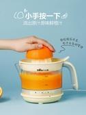 榨汁機 小熊電動榨橙汁機小型家用全自動榨汁機炸果汁橙子壓榨器渣汁分離 宜品