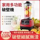 現貨-多功能全自動破壁機家用攪拌機110V英文版榨汁機 果果輕時尚