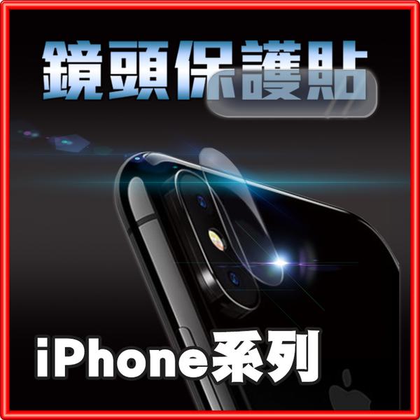 iPhone 12 SE2 11pro XS XR i8/7 plus ipad pro 鏡頭保護貼 C39 鏡頭貼 鏡頭膜