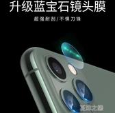 iphone11鏡頭貼-圖拉斯iPhone11ProMax蘋果11鏡頭膜MaxPro攝像頭膜Xs保護圈ip11 夏沫之戀