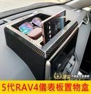 TOYOTA豐田【5代RAV4儀表置物盒】2019-2020年RAV4配件 五代 前檔置物盒 車機收納盒
