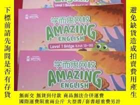 二手書博民逛書店學而思網校AMAZING罕見ENGLISH 【Levei 1】Bridge unit 6-8、13-16、17-2