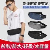 運動腰包男戶外跑步手機腰包多功能休閒防水腰包斜背包單臂包胸包 交換禮物