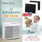限時贈送濾網一年份 /【Opure 臻淨】A1 高效抗敏HEPA負離子空氣清淨機