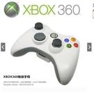 微軟Microsoft 全新 XBOX360 無線手把 PC 電腦端適用 360無線有線手把