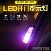 車門防撞警示燈開門感應爆閃燈開車門防撞燈汽車裝飾燈氛圍燈led 簡而美
