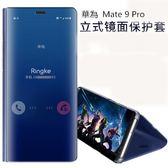 華為 Mate 9 Pro手機套 手機殼 翻蓋皮套 自拍鏡面電鍍外殼 支架 手機保護套 防摔保護殼 Mate9Pro