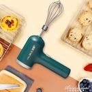 打蛋器電動家用迷你手持小型無線充電打發奶油機器攪拌器打蛋機 黛尼時尚精品