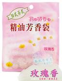 日式精油芳香袋12g-玫瑰香