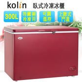 Kolin歌林 300L臥式冷凍櫃 KR-130F02 (上掀式) ~含運不含拆箱定位