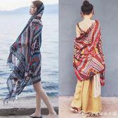 海邊度假沙灘紗巾超大防曬披肩女夏防紫外線百搭海灘絲巾外搭圍巾艾美時尚衣櫥