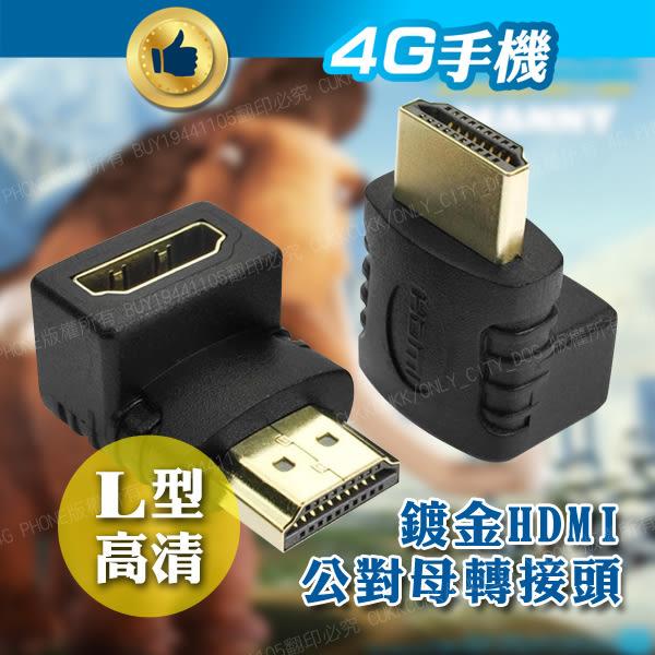 90度L型 HDMI公對母轉接頭 鍍金1.4版 投影機 電視 電腦 高清轉接 MINI轉接插 延長設備壽命【4G手機】