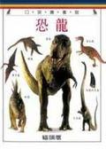 (二手書)恐龍(口袋書)