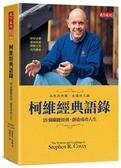 柯維經典語錄:18個關鍵原則,創造成功人生【城邦讀書花園】