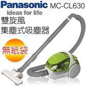 Panasonic國際牌 雙旋風 免紙袋 集塵 吸塵器 MC-CL630