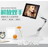 平板懶人支架床頭手機架子宿舍直播床上用萬能通用桌面ipad手機架 NMS創意新品