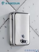 給皂機 莫頓 手動不銹鋼皂液器 酒店壁掛皂液瓶洗手液器皂液盒洗手液器 快速出貨