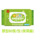 【獅子寶寶】(保濕蓋)淨柔潤濕紙巾/嬰兒濕紙巾(厚型/80張/包) 12包/箱