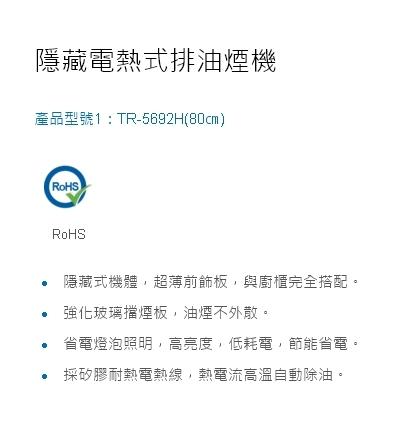 莊頭北 隱藏電熱式排油煙機 產品型號1:TR-5692H(80㎝)