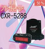 【雙11購物慶5折】征服者 GPS CXR-5288 雲端服務 雷達測速器