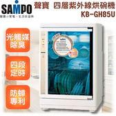 【聲寶】四層紫外線烘碗機/光觸媒除臭(85公升)KB-GH85U 保固免運