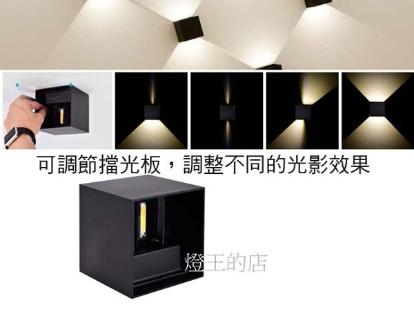 【燈王的店】城市美學 LED 3Wx2 壁燈 中性光 可調節擋光板,調整不同的光影效果☆03017040-1