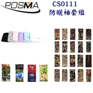 POSMA 防曬袖套組(冰涼袖套6件 成人紋身袖套20件 兒童卡通袖套 10件) CS0111