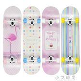 滑板 滑板初學者成人女生青少年兒童四輪滑板車公路刷街雙翹滑板車 小艾時尚 igo