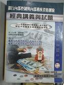 【書寶二手書T7/進修考試_BJB】銀行內控人員經典講義_高朝樑