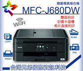 【終身保固/可選購填充式墨匣/優於DCP-J100/噴頭防乾/雙面列印】BROTHER MFC-J680DW傳真噴墨無線複合機