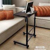 電腦桌簡易筆記本床上台式家用簡約現代移動升降床邊桌子 igo 全館9折