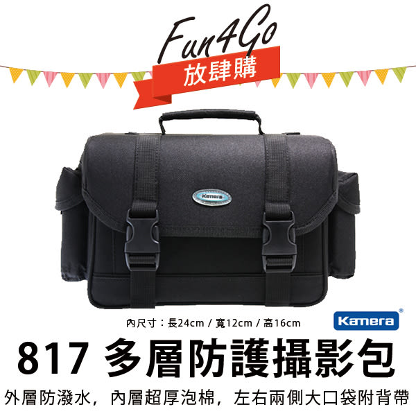 放肆購 Kamera 817 多層防護攝影包 相機包 保護套 側背包 一機兩鏡 D810 D610 G3X G7 NX500 D5 D500 X-PRO1 皮套