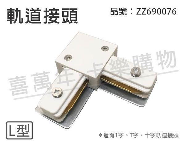軌道接頭 90度 L型 白色_ZZ690076