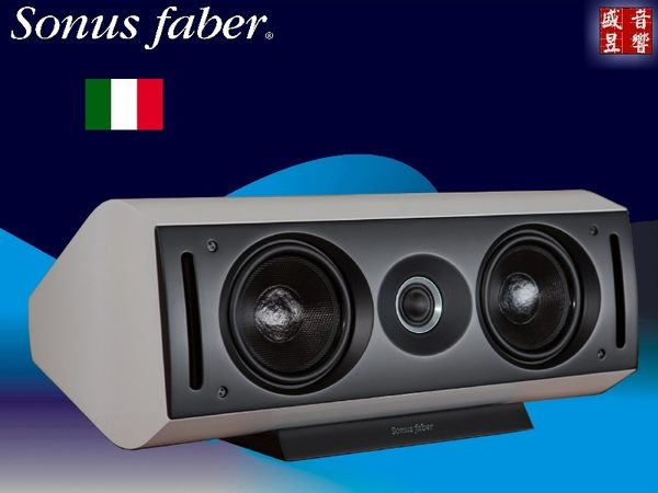 盛昱音響 ~ 義大利 Sonus Faber Venere Center 中置喇叭 *1支【環球知音公司貨】有現貨