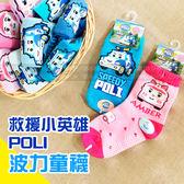 POLI 救援小英雄波力 止滑童襪 安寶襪子 (三款隨機出貨)  (OS小舖)