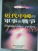 【書寶二手書T1/軍事_KHI】近代中國的軍事與戰爭_李厚壯, BruceEllema