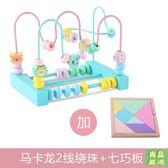 繞珠玩具嬰兒童繞珠串珠積木6-12個月男孩女寶寶益智力玩具1-2-3周歲早教