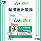 IN-PLUS[犬用營養品,超濃縮卵磷脂,12.4oz]