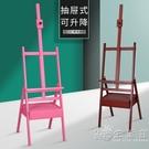 畫架美術生專用素描畫板套裝油畫架支架式胡桃色黑色白色粉色畫架WD 小時光生活館