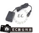 【EC數位】Sony NP-FW50 假電池 電池匣 A7 A7R A7S A7II N3 外接電源 電源供應器