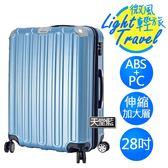 微風輕旅系列×ABS+PC材質 防刮耐撞亮面 拉鍊行李箱 HTX-1826-28TB 28吋 天堂藍