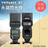攝彩@YN968EX-RT Canon閃燈 佳能永諾 TTL高速同步配備LED燈 頻閃回電快 自帶LED燈 YN968
