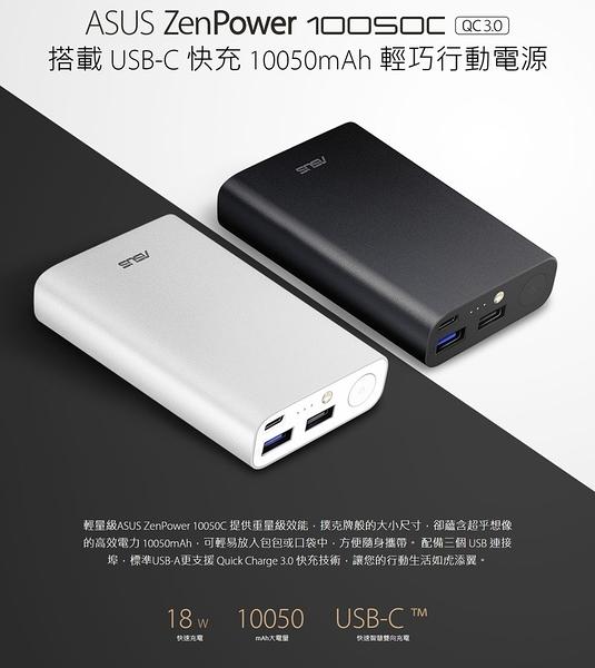 華碩 ASUS ZenPower 10050C QC3.0雙向快充 三輸出 行動電源 (搭載USB-C)