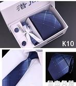 六件套領帶8cm領帶男士正裝商務職業韓版領帶新郎結婚禮盒裝 自由角落