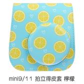 mini 9 / 11 檸檬 皮套 mini8 mini9 min11 專用 拍立得 附背帶 菲林因斯特