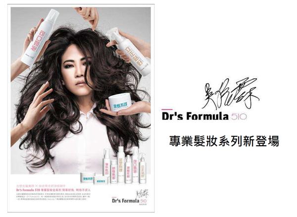 《台塑生醫》Dr's Formula定型有理-強力塑型定型噴霧255ml*3入