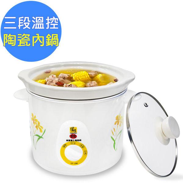 (全店免運費)【鍋寶】2公升養生電燉鍋 SP-280