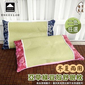 【LASSLEY】亞草綠豆殼枕-露雨沾花(夏季 涼感 天然 透氣 冬夏紅色